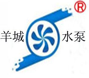 广州市羊城水泵实业有限公司