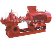 XBD-S型单级双吸消防泵