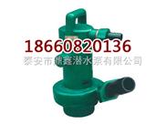BQF16-15矿用风动潜水泵