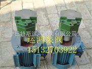 恒運BB-B系列擺線內嚙合齒輪泵價格