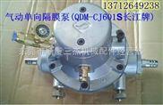 CJ601/CJ601S 单向气动隔膜泵
