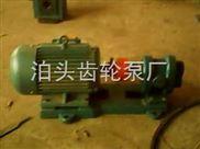 泊頭ZYB系列齒輪式渣油增壓泵