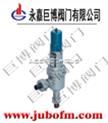 A61Y型彈簧焊接式高壓安全閥