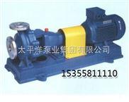 IH单级单吸化工离心泵,太平洋泵业集团