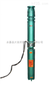 供应150QJ20-72/12台州深井泵 QJ不锈钢深井泵 深井泵生产厂家