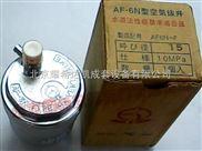 AF-6-日本閥天VENN進口自動排氣閥,日本VENN閥天閥門