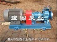 欢迎来电咨询宝图牌导热油泵.燃油泵.卸油泵