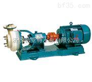 FSB、FSB-L型氟合金塑料耐腐蝕離心泵