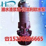 耐磨潛水渣漿砂礫泵80ZJQ30-30-7.5潛水污泥工程排污泵河道吸沙泵