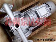 优质电动隔膜泵_DBY-40电动隔膜泵厂家