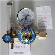 上海繁瑞氬氣減壓閥YQAR-731L氬氣減壓器YQAR-731L氬氣減壓表YQAR氬氣壓力表