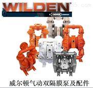 WILDEN威尔顿气动隔膜泵 WILDEN气动泵
