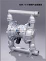 气动四氟隔膜泵 QBY-32