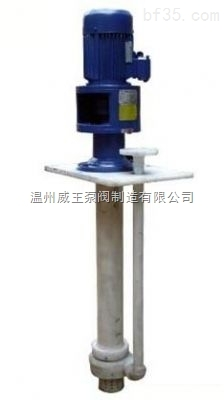 氟塑料液下泵 强耐腐蚀离心泵FYS耐腐蚀氟塑料液下泵