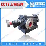 次高壓鍋爐多級給水泵,dg型給水泵,三昌泵業