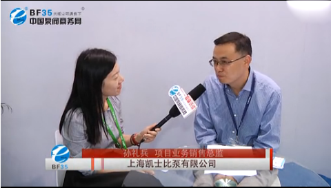 專訪上海凱士比泵有限公司銷售總監孫禮兵