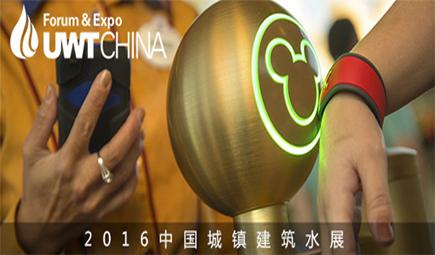 上海迪士尼免費去? 快來中國城鎮建筑水展預登記