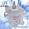 CS11H蒸汽疏水阀