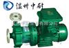 CQG型磁力驅動泵